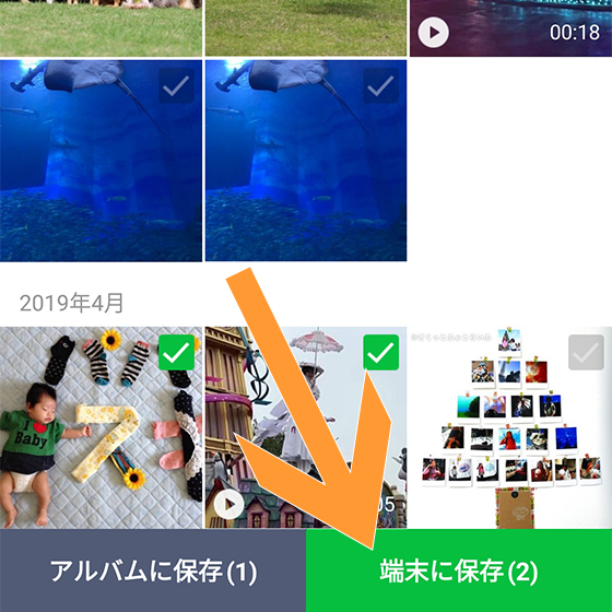 AndroidアプリでLINEトーク写真を表示