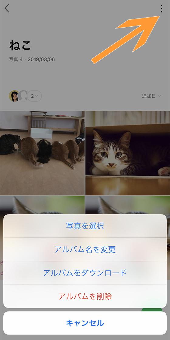 iPhoneアプリでLINEアルバム写真を表示