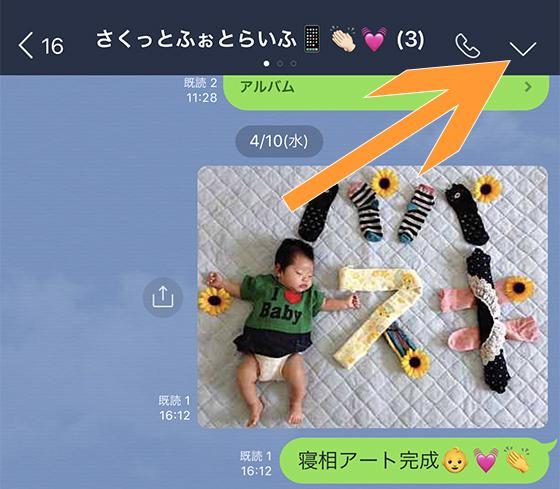 iPhoneアプリでLINEトーク写真を表示