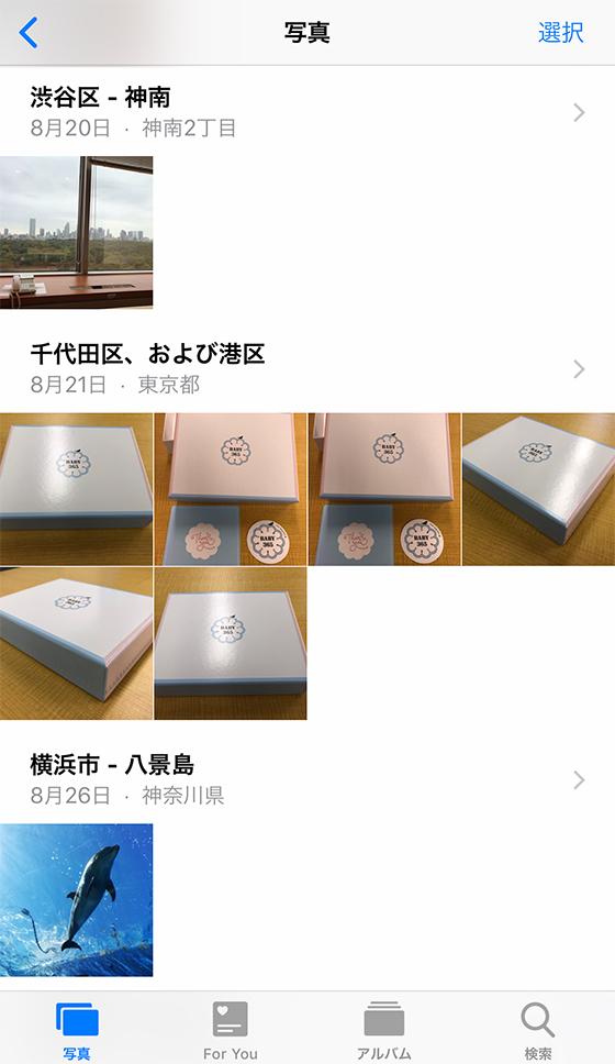 iOS12写真機能