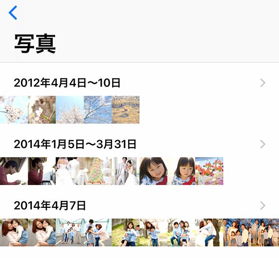 iPhone標準写真アプリの「コレクション」表示の名称がiOS12では「写真」