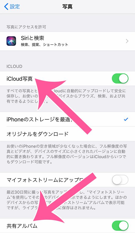 iOS12へアップデートしたiPhone標準「設定」アプリの「写真」設定画面