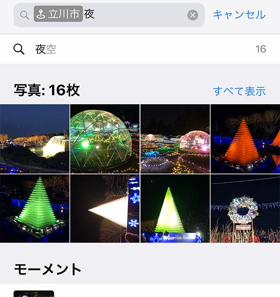iOS12では複数のキーワードで写真・ビデオを検索できる