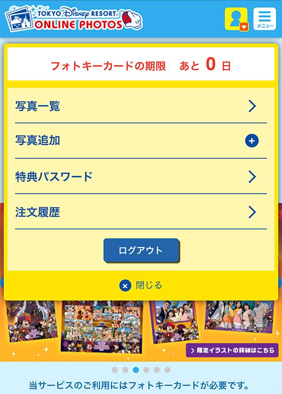 「東京ディズニーリゾート・オンラインフォト」で使えるフォトキーカードの期限が0日