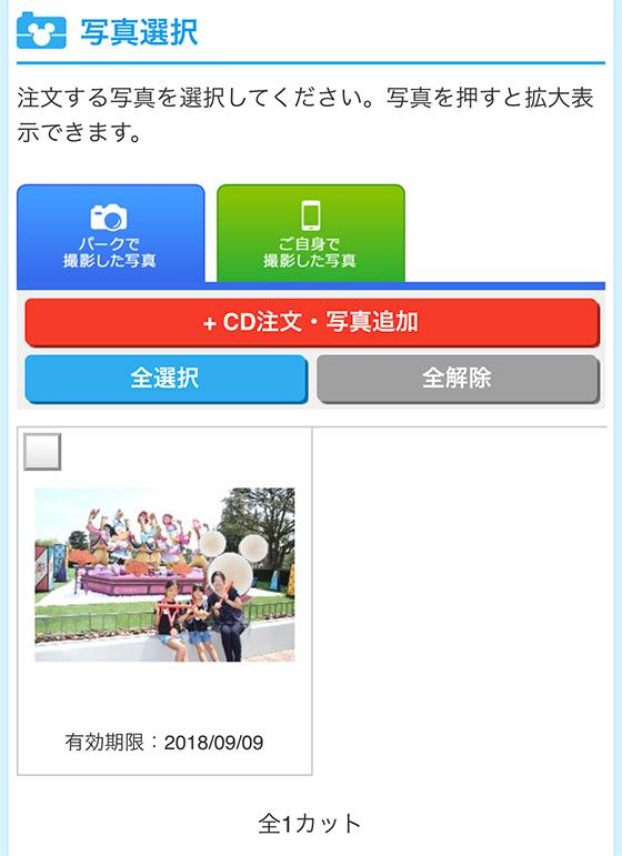 「東京ディズニーリゾート・オンラインフォト」でダウンロード購入した画像