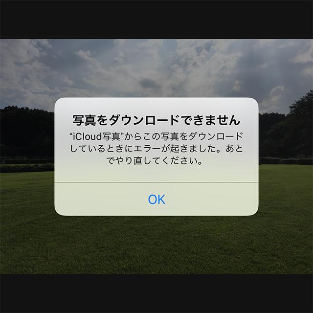 iPhoneの写真でエラー表示「写真をダウンロードできません」