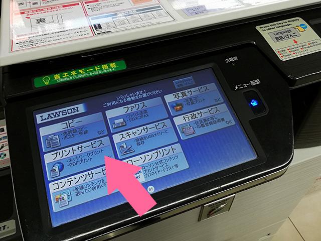ファミマやローソンにあるマルチコピー機で写真をプリントするやり方「プリントサービスを選ぶ」