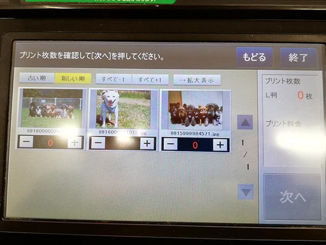 ファミマやローソンにあるマルチコピー機で写真をプリントするやり方「プリント予約した写真を表示」