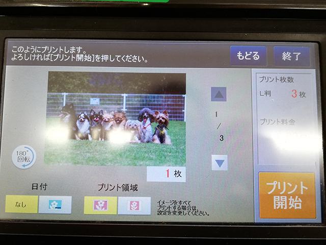 ファミマやローソンにあるマルチコピー機で写真をプリントするやり方「プリントする写真を確認する」