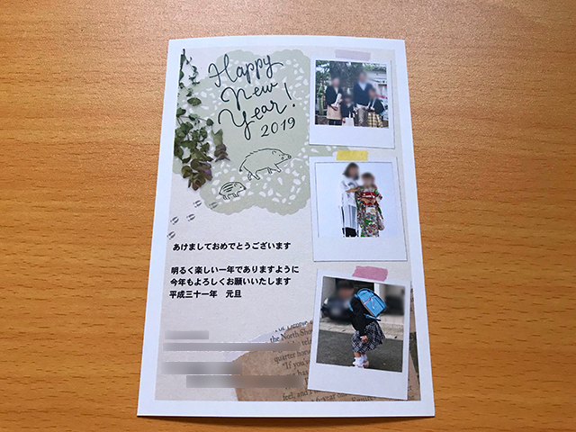 しまうまプリントの「印刷仕上げ」年賀状