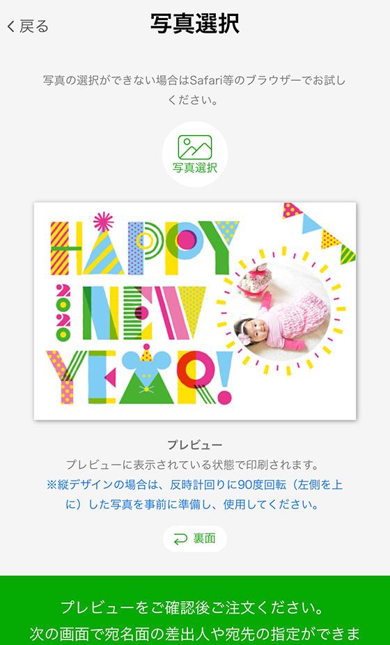 「TOLOT Card」で2020年の年賀状をつくる