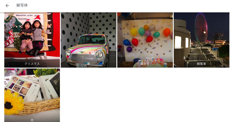 Googleフォトの自動アルバムイメージ