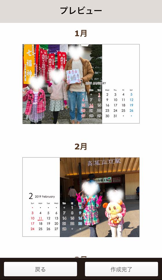 Sheer Calendar