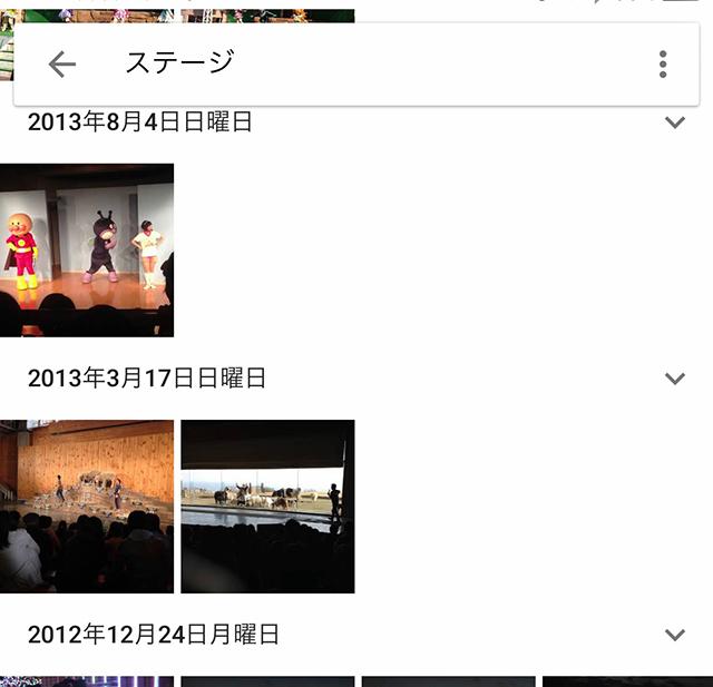 グーグルフォトでステージをキーワードに写真を検索