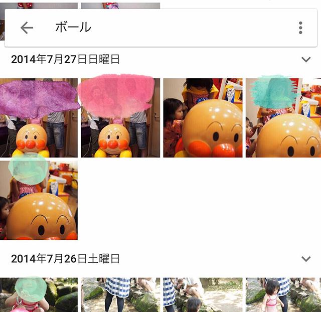 グーグルフォトでボールをキーワードに写真を検索