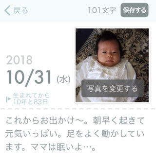 BABY365利用イメージ