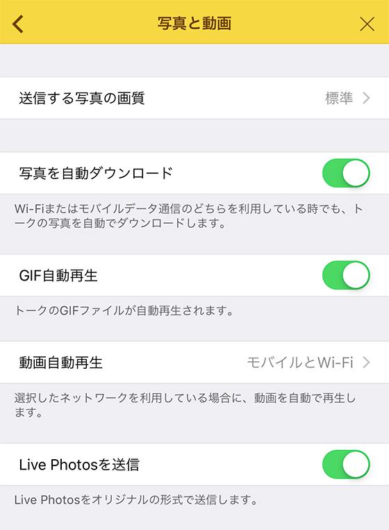 「LINE」アプリの「ホーム」タブで「設定」 > 「写真と動画」を表示
