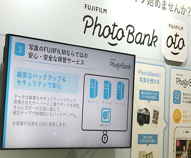 FUJIFILM PhotoBank(フォトバンク)デモ展示