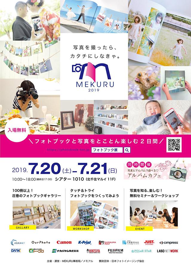 フォトブック展MEKURU2019