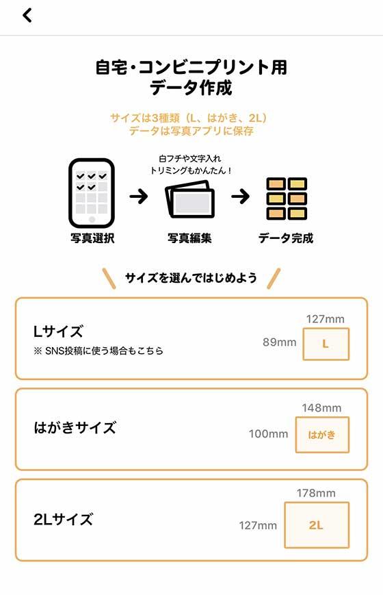 「自宅・コンビニプリント用データ作成」を選んでプリントサイズを選択