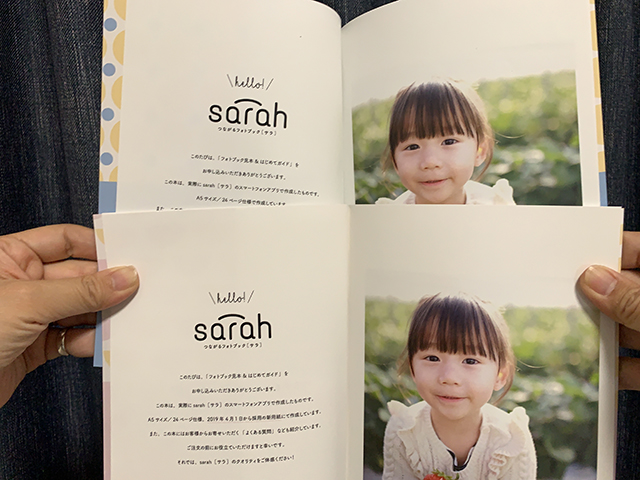 「sarah(サラ)」のフォトブックを比較