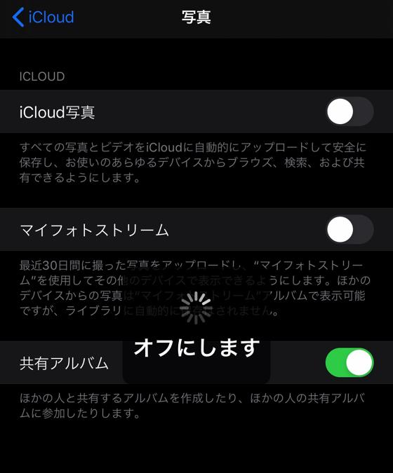 iCloud写真を無効にする