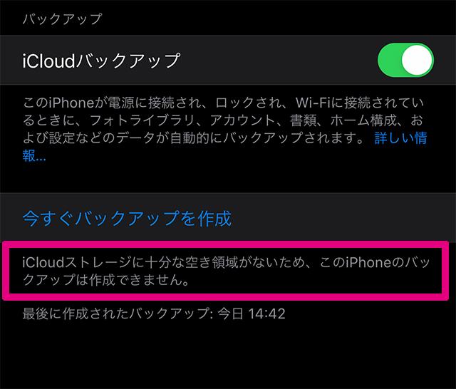 iCloudバックアップを作成できない