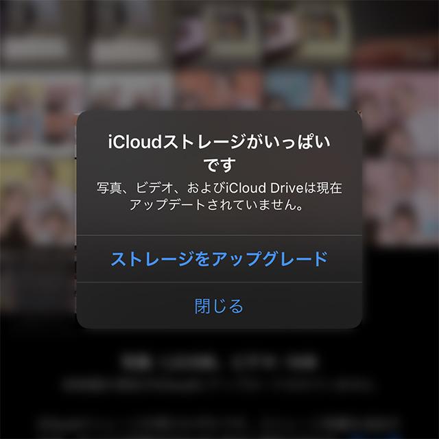 空き容量不足の警告「iCloudストレージがいっぱいです」