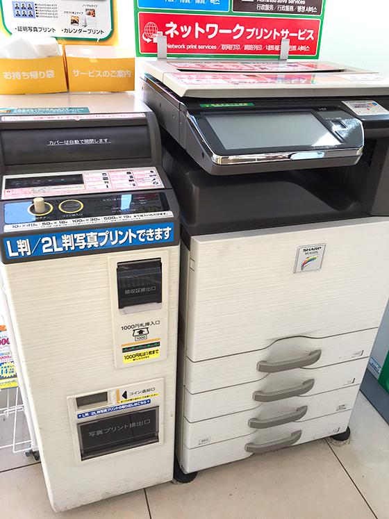 ファミリーマート店舗内のマルチコピー機