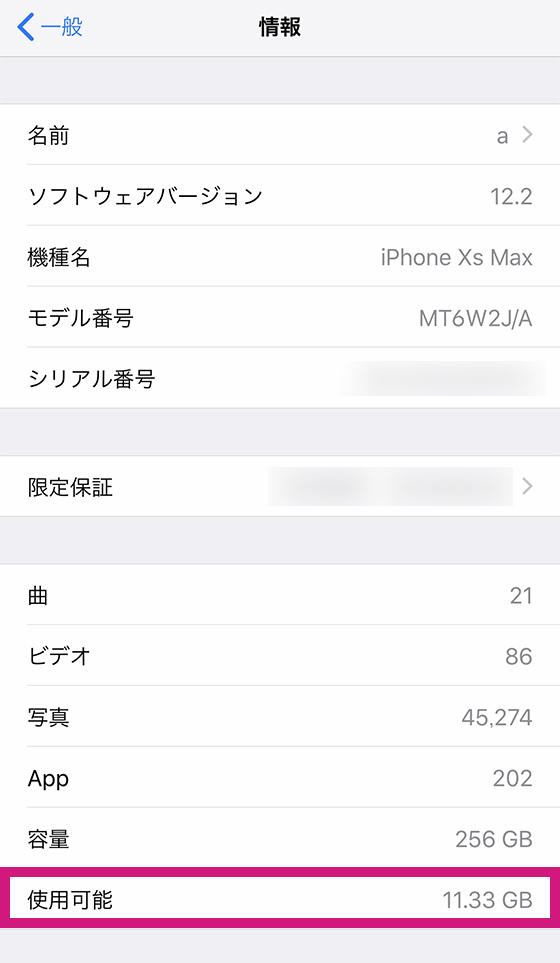 iPhoneの空き容量を確認