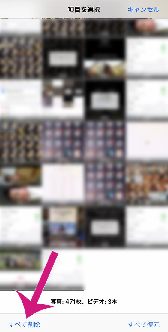 iPhoneの「最近削除した項目」