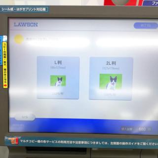 シール・はがきプリントに対応したローソンのマルチコピー機で印刷