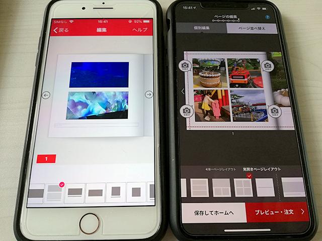 しまうまフォトブックの既存アプリと新しいアプリの比較
