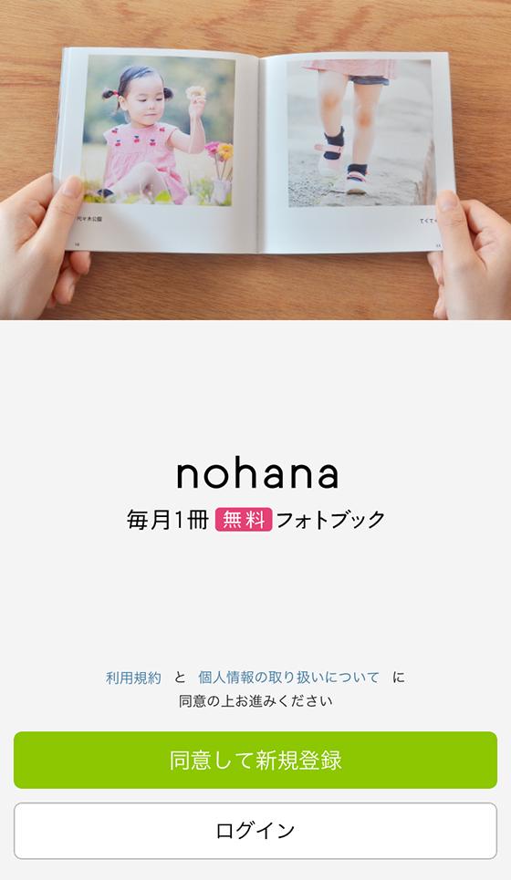 「ノハナ(nohana)」に会員登録