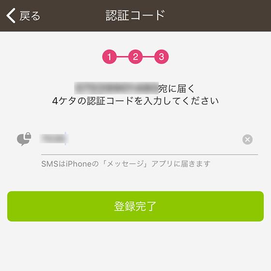 「ノハナ(nohana)」に会員登録で認証コードを入力