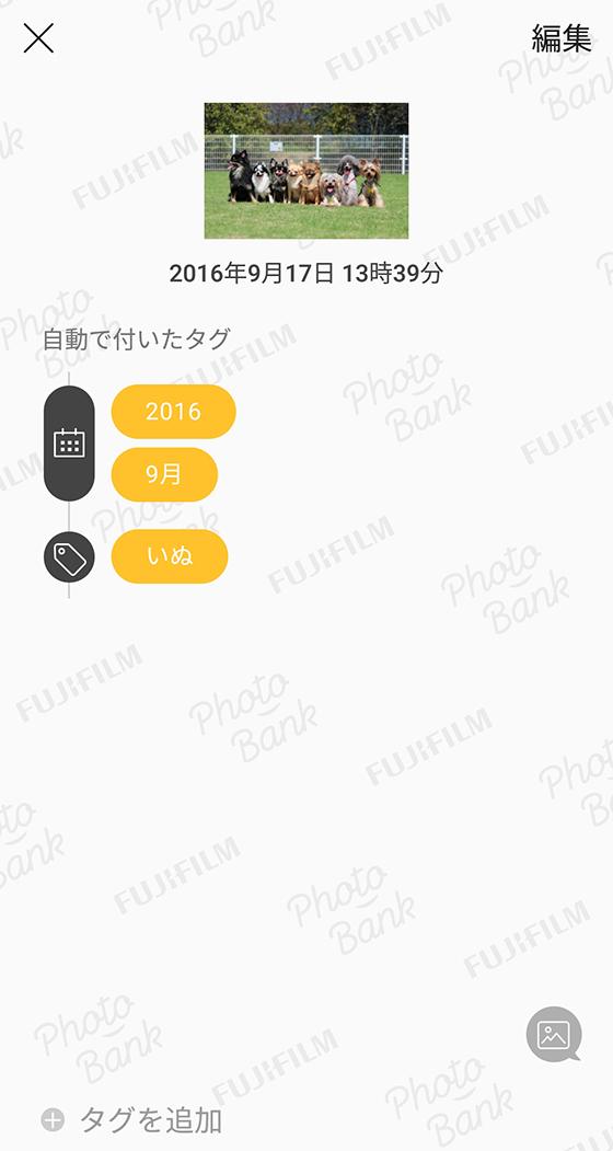 Photobank(フォトバンク)の操作画面