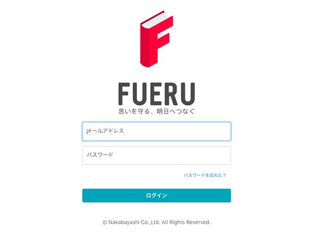 オンラインストレージ「Fueruアルバム」