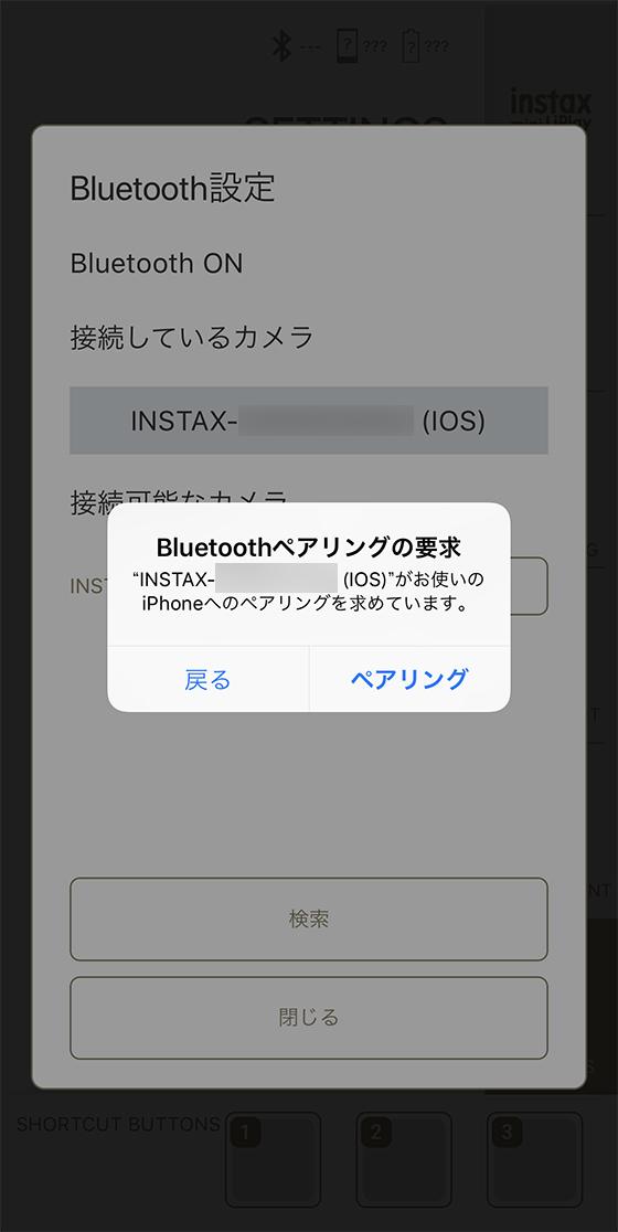 instax mini LiPlay(インスタックス ミニ リプレイ)とスマホをBluetooth接続