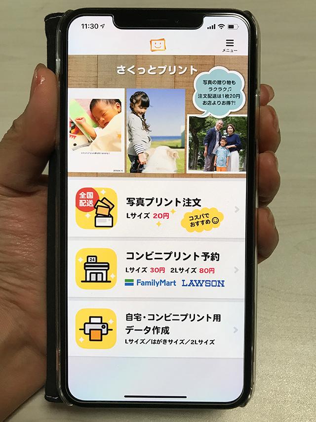 iPhone XS Maxでスクリーンショットを撮る