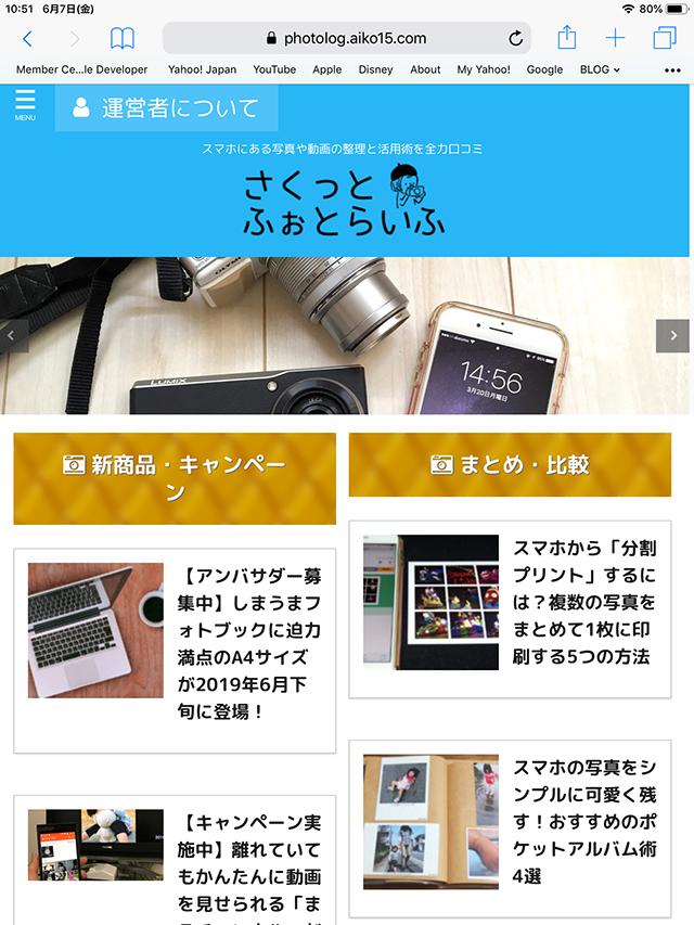 iPad Mini 4のスクリーンショット