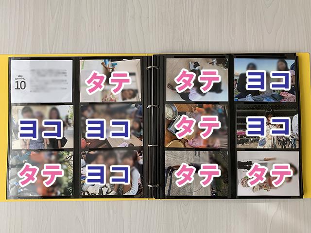 ポケットアルバムにタテ・ヨコ写真が混在
