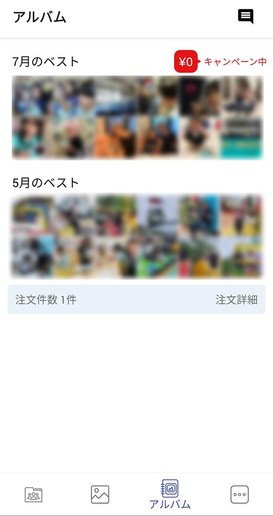 「Fueru アルバム」の無料写真プリント