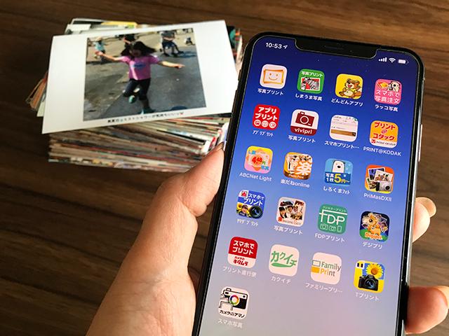 iPhoneから大量の写真をプリント注文