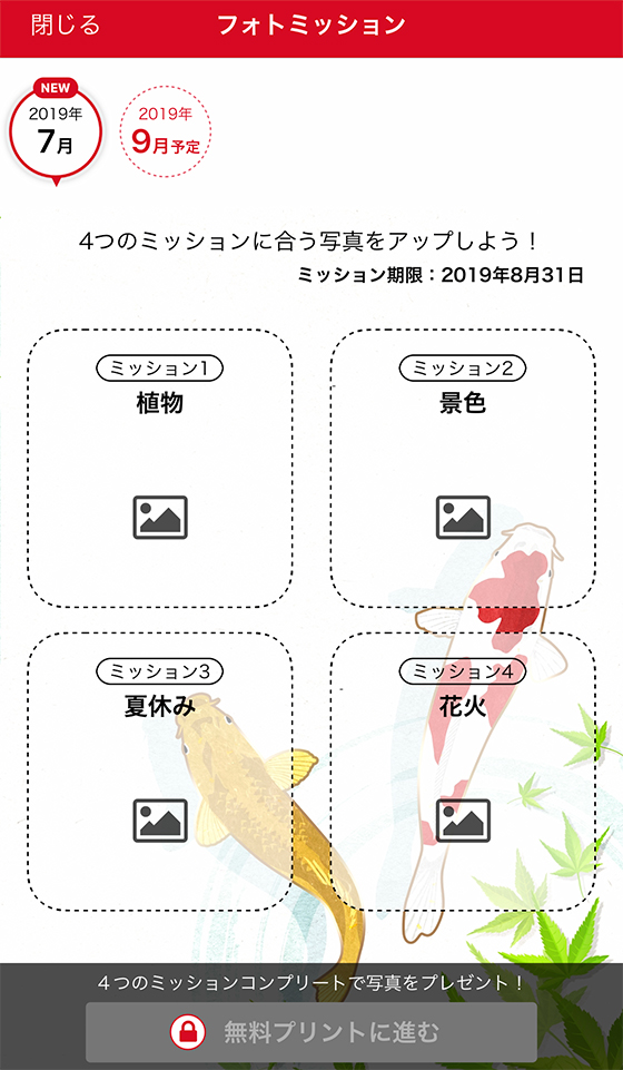「カメラのキタムラ」のフォトミッション
