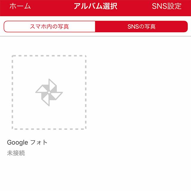 「カメラのキタムラ」のスマホアプリがGoogleフォトと連携