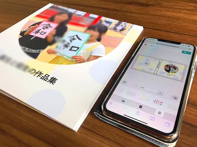 DNP大日本印刷のフォトブック「とじたす」