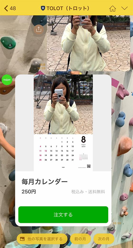 LINEの写真でTOLOT毎月カレンダーをつくる