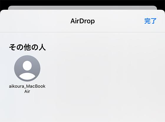 iOS13共有シートのAirdropの共有先一覧