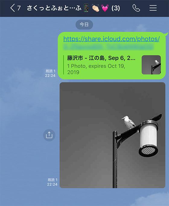 iOS13共有シートからLINEに写真を投稿