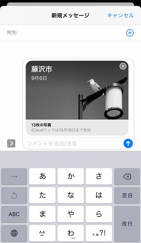 iOS13共有シートからメッセージで写真をシェア